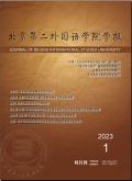 北京第二外国语学院学报