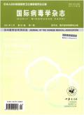 国际病毒学杂志