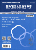 国际输血及血液学杂志