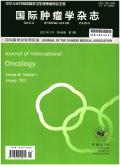 国际肿瘤学杂志