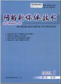 网络新媒体技术