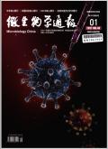 微生物学通报