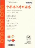 中华消化外科杂志