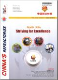 中国耐火材料(英文版)