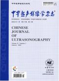 中华超声影像学杂志
