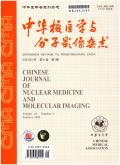 中华核医学与分子影像杂志