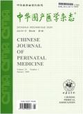 中华围产医学杂志