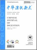 中华消化杂志
