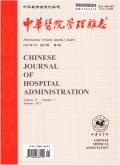 中华医院管理杂志