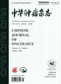 中华肿瘤杂志